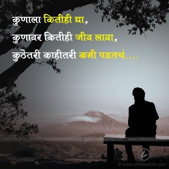 Marathi Status Marathi Status Quotes Marathi Status Marathi