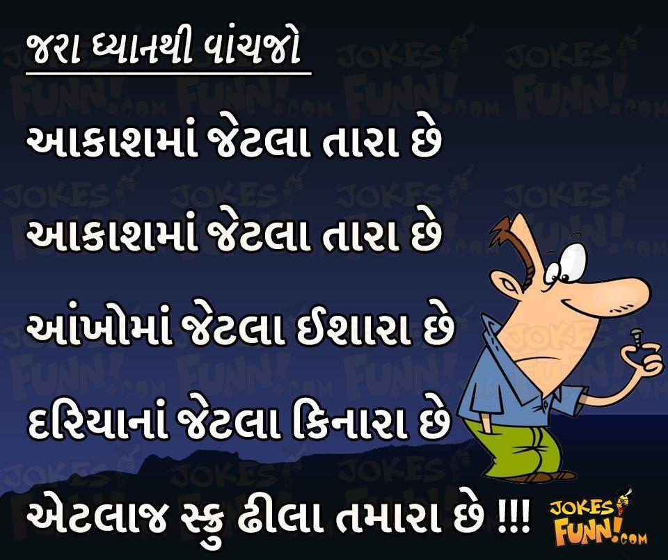 Stars In The Sky Gujaratijokes Hindi Jokes Fun Funny Smile Lol Havefun Havingfun Laugh Jokeoftheday Comedy Haha Corny Jokes Jokes Gujarati Jokes
