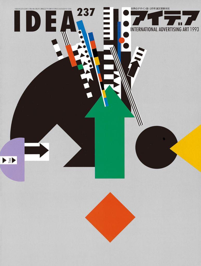 IDEA magazine, 237, 1993. Cover Design: Rosmarie Tissi