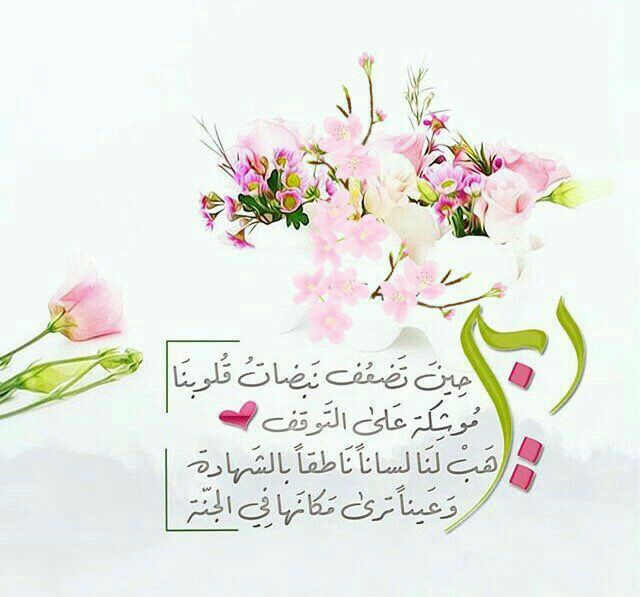 Pin By Hanan Allam On Islamic Quotes Nd Islamic Calligaraphy Love For All Hatred For None Quran Verses Butterfly Wallpaper Prayers