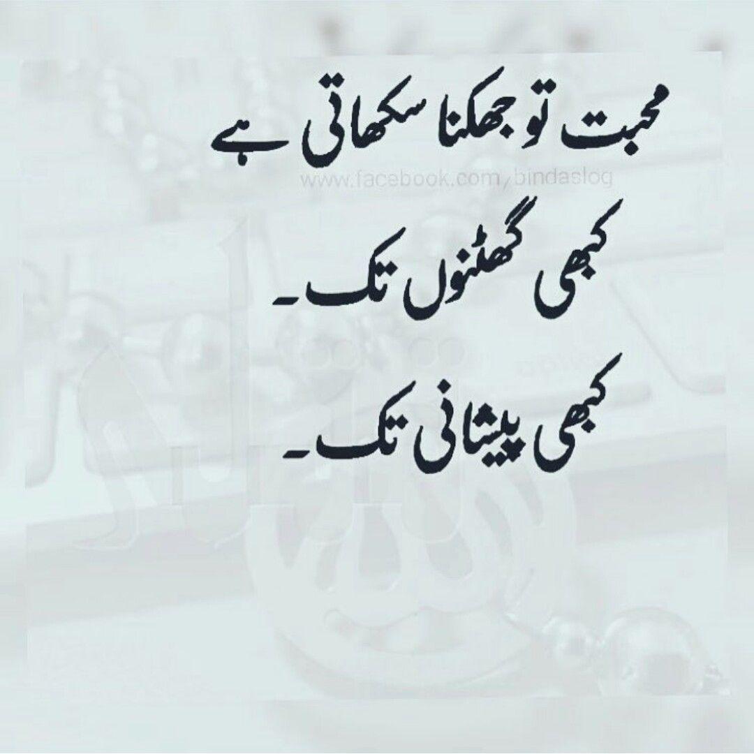 Saaadddiii Urdu Poetry Quotations New Words
