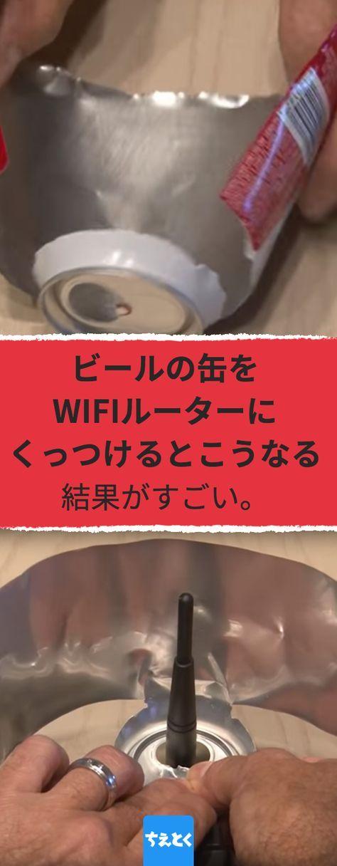 Wifiのルーターが弱くて困っていませんか 簡単な工作で電波に指向性を