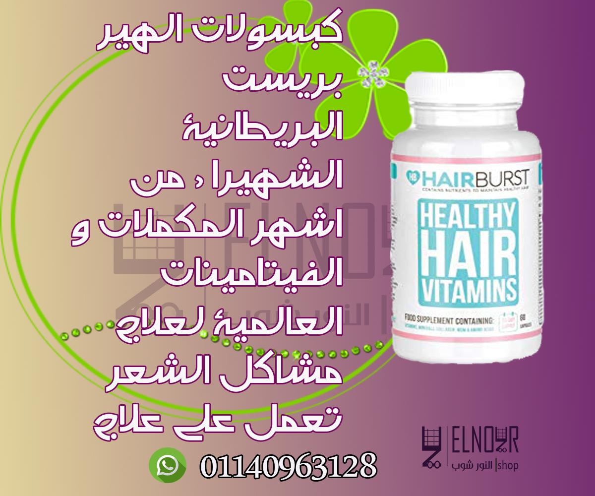 كبسولات الهير بريست البريطانية الشهير لعلاج مشاكل الشعر من اشهر المكملات و الفيتامينات العالمية لعلاج مشاكل الشعر اهتمامنا بعملائن Healthy Hair Vitamins Hair