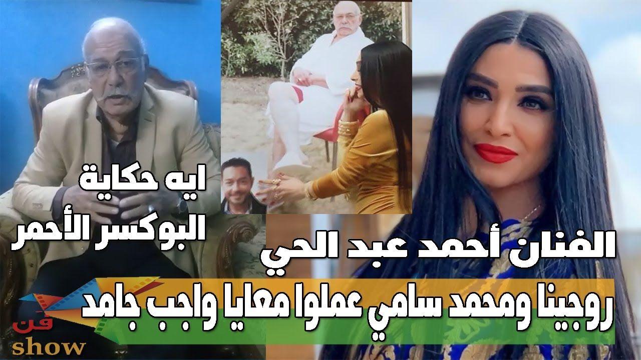 أول لقاء مع صاحب الفضل في مسلسل البرنس ورأيه في غيظ أحمد زاهر منه Celebrities Lins Art