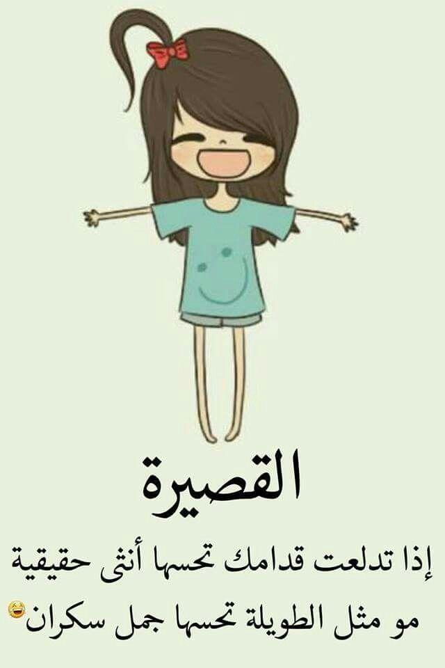 حيل بيكم انتوا الطويلات Funny Study Quotes Funny Arabic Quotes Funny Words