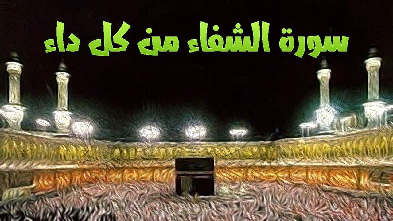 تعرف على سورة من القرآن جربها الآلاف فيها شفاء لكل مرض بإذن الله Youtube Duaa Islam Enjoyment