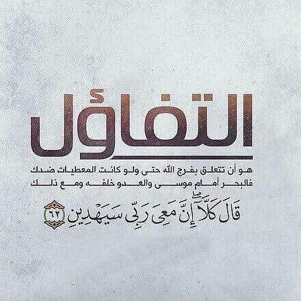 نتيجة بحث الصور عن التفاؤل هو أن تتعلق Words Holy Quran Quotes