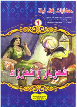 قصة شهريار وشهرزاد I حكايات ألف ليلة Arabic Books Comic Books Book Cover