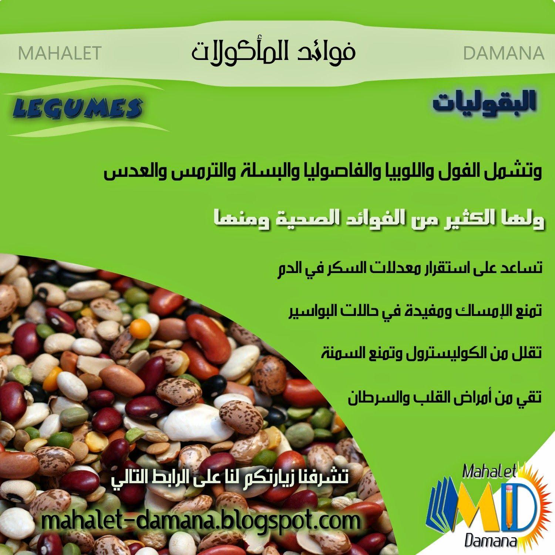 Mahalet Damana فوائد البقوليات الصحية Health Facts Food Vegetable Benefits Food