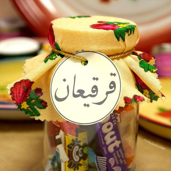 مطبوعات مجانية لتوزيعات قرقيعان Ramadan Crafts Ramadan Decorations Eid Decoration