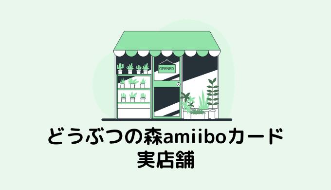販売店 カード どうぶつの森 amiibo 【あつ森】サンリオコラボamiiboカード復刻版