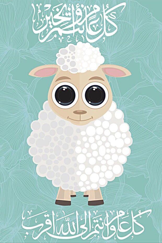 Pin By Whisper A R On عيدكم مبارك Cute Sheep Sheep Vector Sheep Drawing
