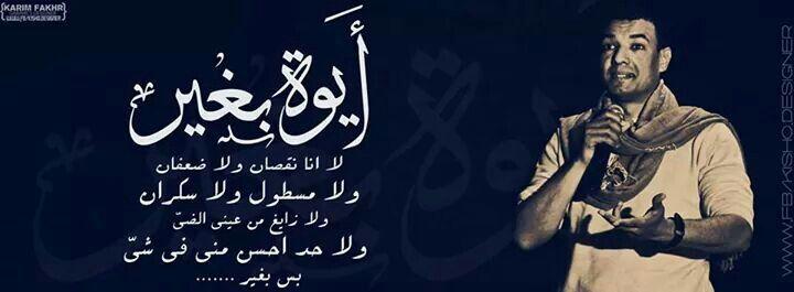 ايوه بغير هشام الجخ English Quotes Arabic Quotes Arabic Words