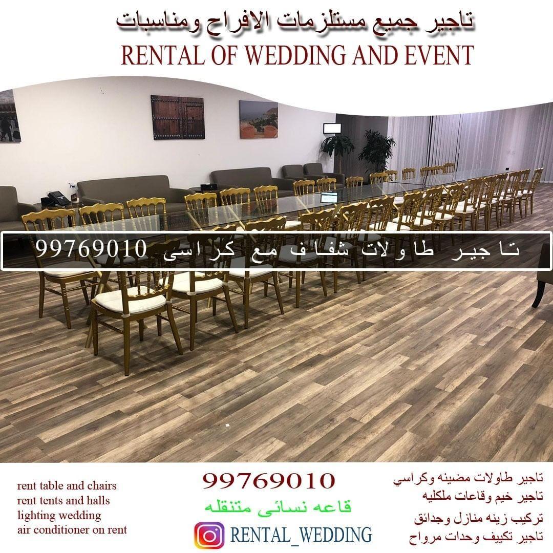 Rent Table And Chair All Accer For Event 99769010 Kuwait Kuwaitcity Kuwaitphoto Kuwaitgirls Kuwaitwom Rent Tables And Chairs Rent A Tent Table And Chairs
