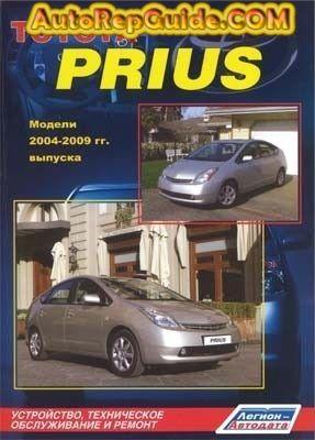 download free toyota prius 2004 2009 repair manual image by rh pinterest com 2017 Toyota Prius 2004 toyota prius manual pdf