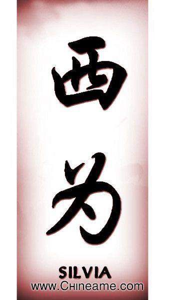 El nombre de Silvia en Chino En Chineame tenemos ms de 3000