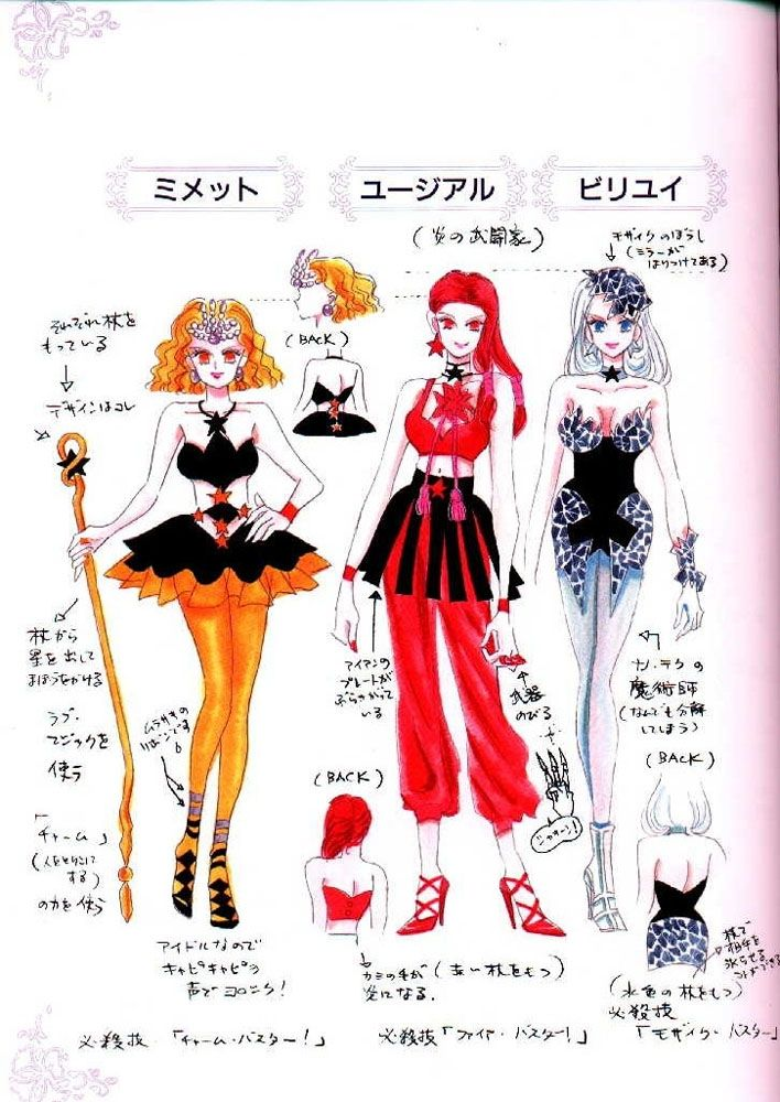 Sailor_Moon_Material_collection_053.jpg