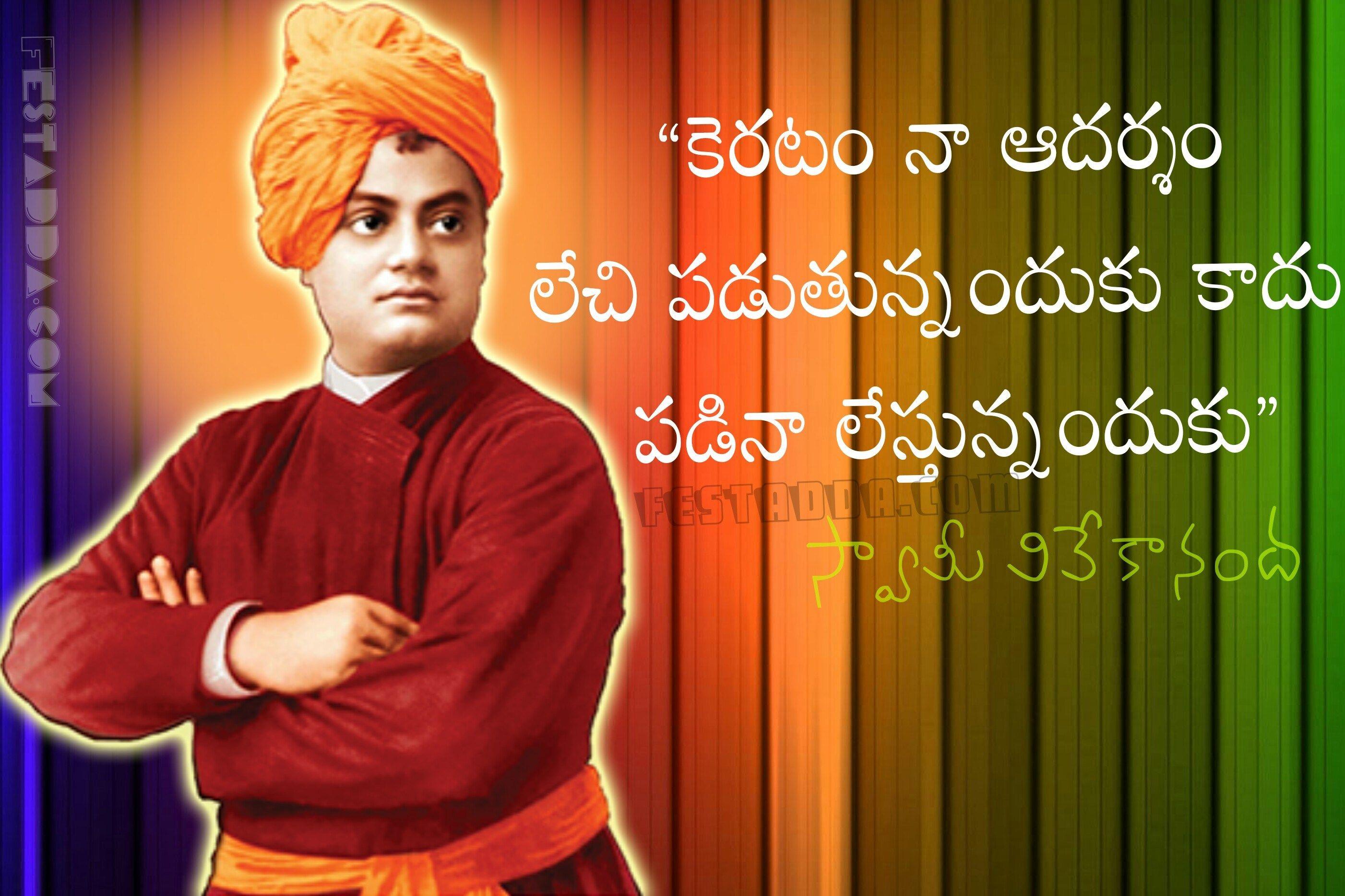 swami vivekananda quotes in telugu swami vivekananda quotes