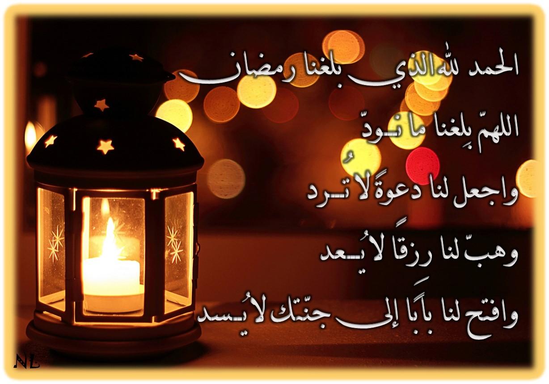 الحمد لله الذي بلغنا رمضان اللهم بل غنا ما نـــود واجعل لنا دعوة لا ت ـــرد وهب لنا ر زق ا لا ي ـــعد وافتح لنا باب ا إلى جن Novelty Lamp Lamp Table Lamp