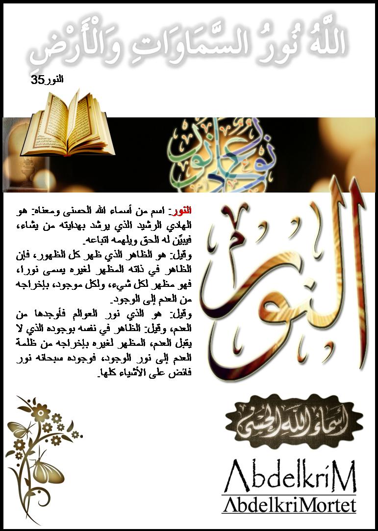 و ل ل ه الأ س م اء ال ح س ن ى ف اد ع وه ب ه ا اسم الله النور Allah Arabic Calligraphy Calligraphy