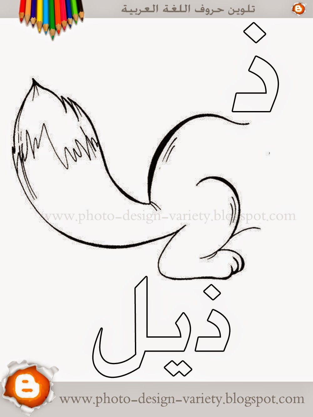 ألبومات صور منوعة البوم تلوين صور حروف هجاء اللغة العربية مع الأمثلة Learn Arabic Alphabet Alphabet Preschool Arabic Alphabet