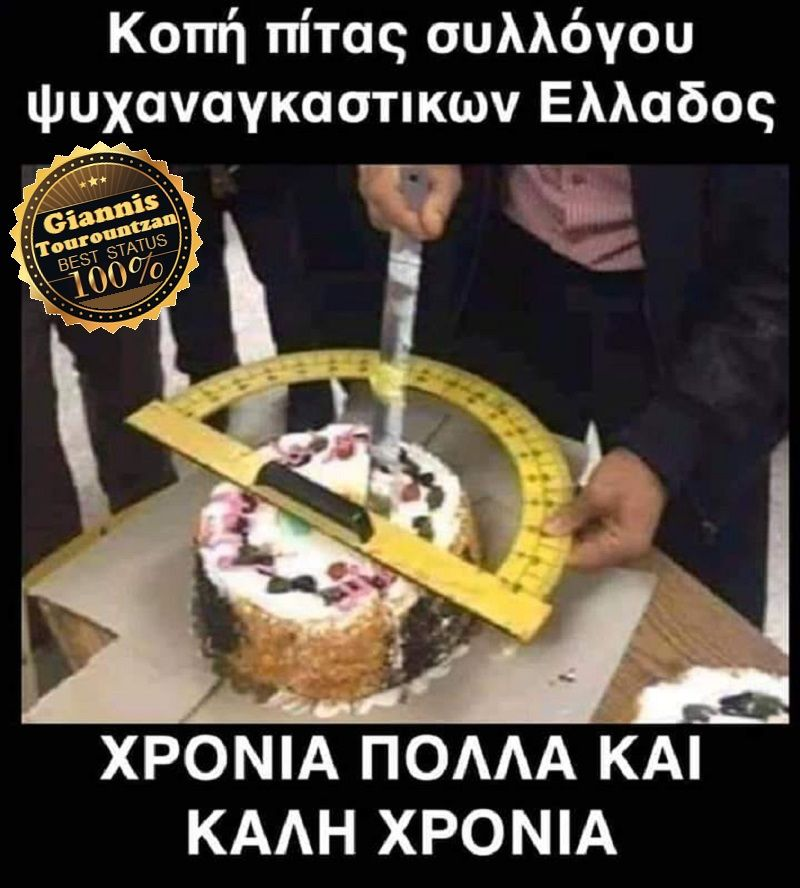 Pin By Giannis Tourountzan On Asteia Funny In 2020 Funny Greek