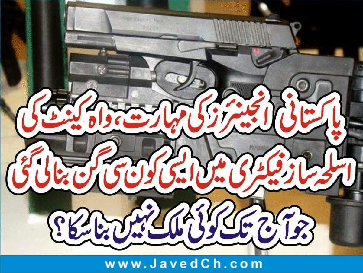 پاکستانی انجینئرزکی مہارت، واہ کینٹ کی اسلحہ ساز فیکٹری میں ایسی کون سی گن بنالی گئی، جو آج تک کوئی ملک نہیں بناسکا؟ مزید پڑھیئے: http://javedch.com/pakistan/2016/10/16/196651