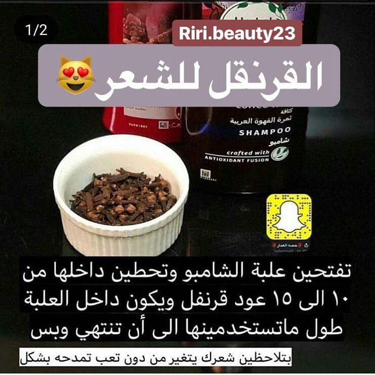 Pin By الحلا 00 On تجميل Hair Care Oils Beauty Recipes Hair Hair Care Regimen