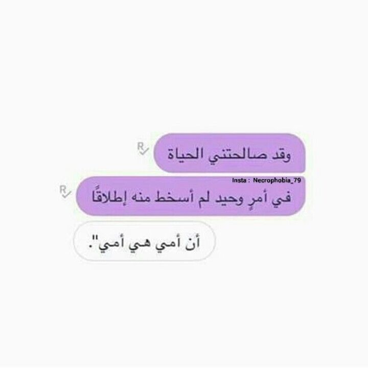 أمي هي أمي Words Bff Pictures Arabic Words