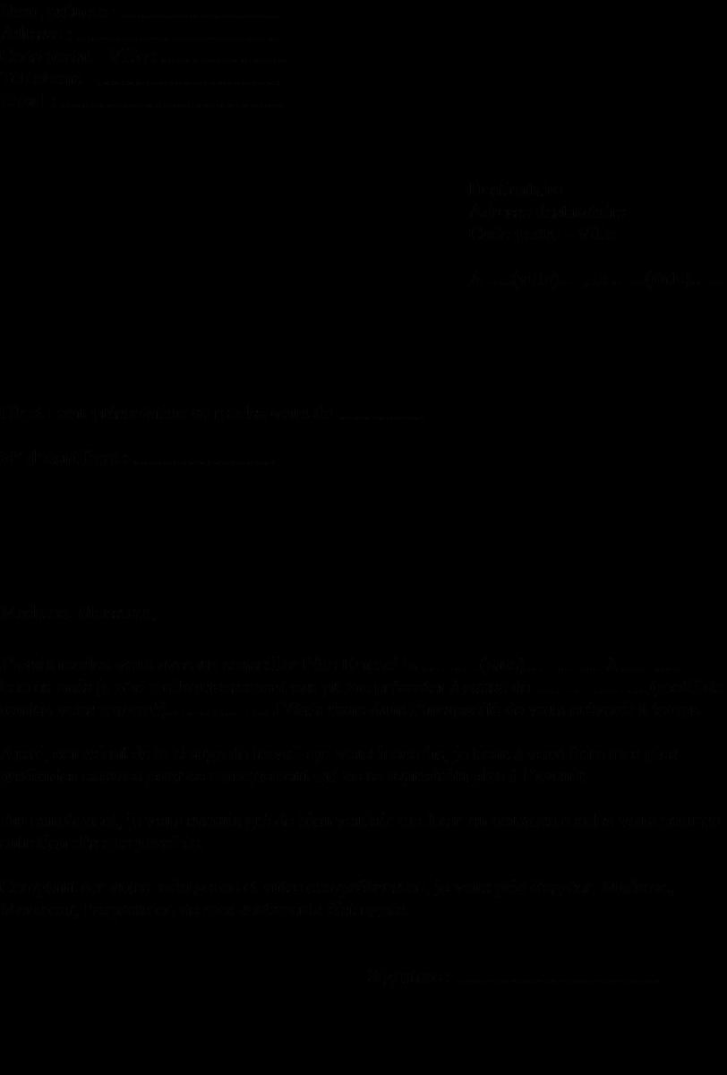 mod u00e8le lettre d u2019excuse pour ne pas vous  u00eates pr u00e9sent u00e9