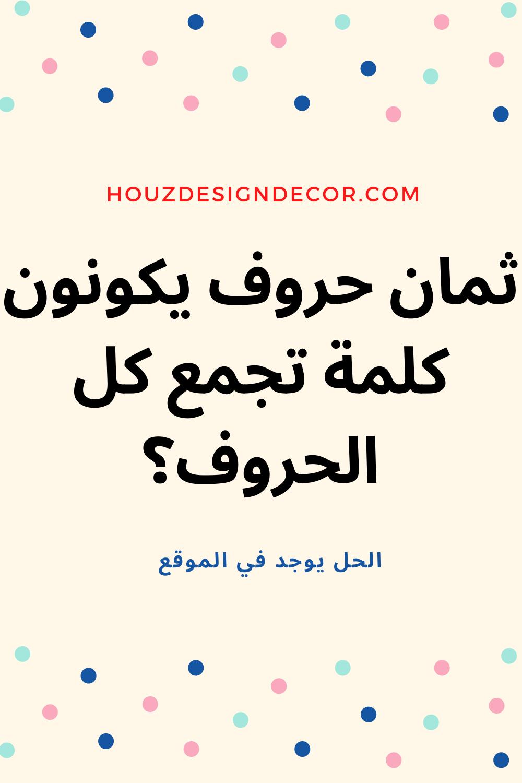 Devinette Arabe Avec Reponse Hard Riddles Riddles Quiz