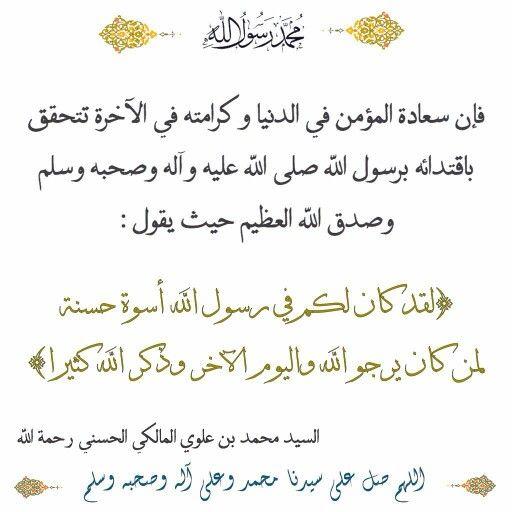 لقد كان لكم في رسول الله أسوة حسنة Arabic Calligraphy Calligraphy