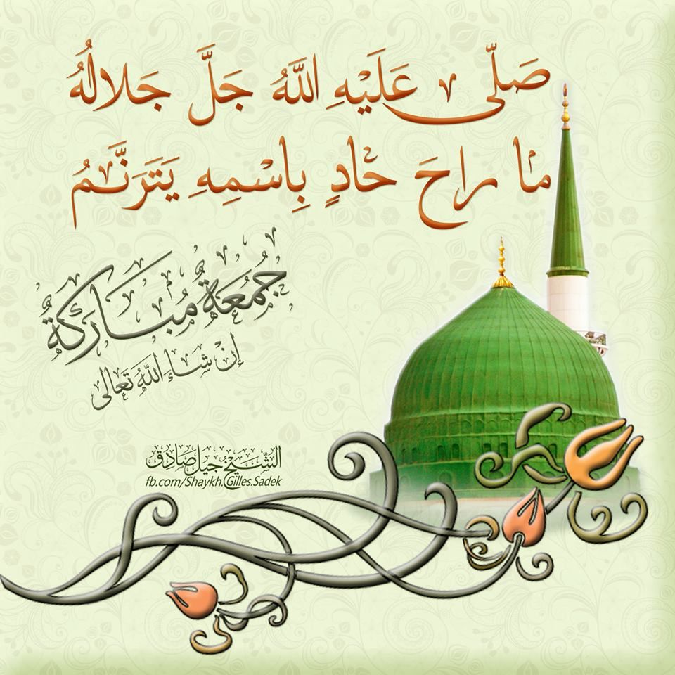 Fb Com Shaykh Gilles Sadek Whatsapp 12048003381 Www Shaykhgillessadek Com Twitter Shaykhgilles Instagram Shaykhgilles الشي Greetings Instagram Islam