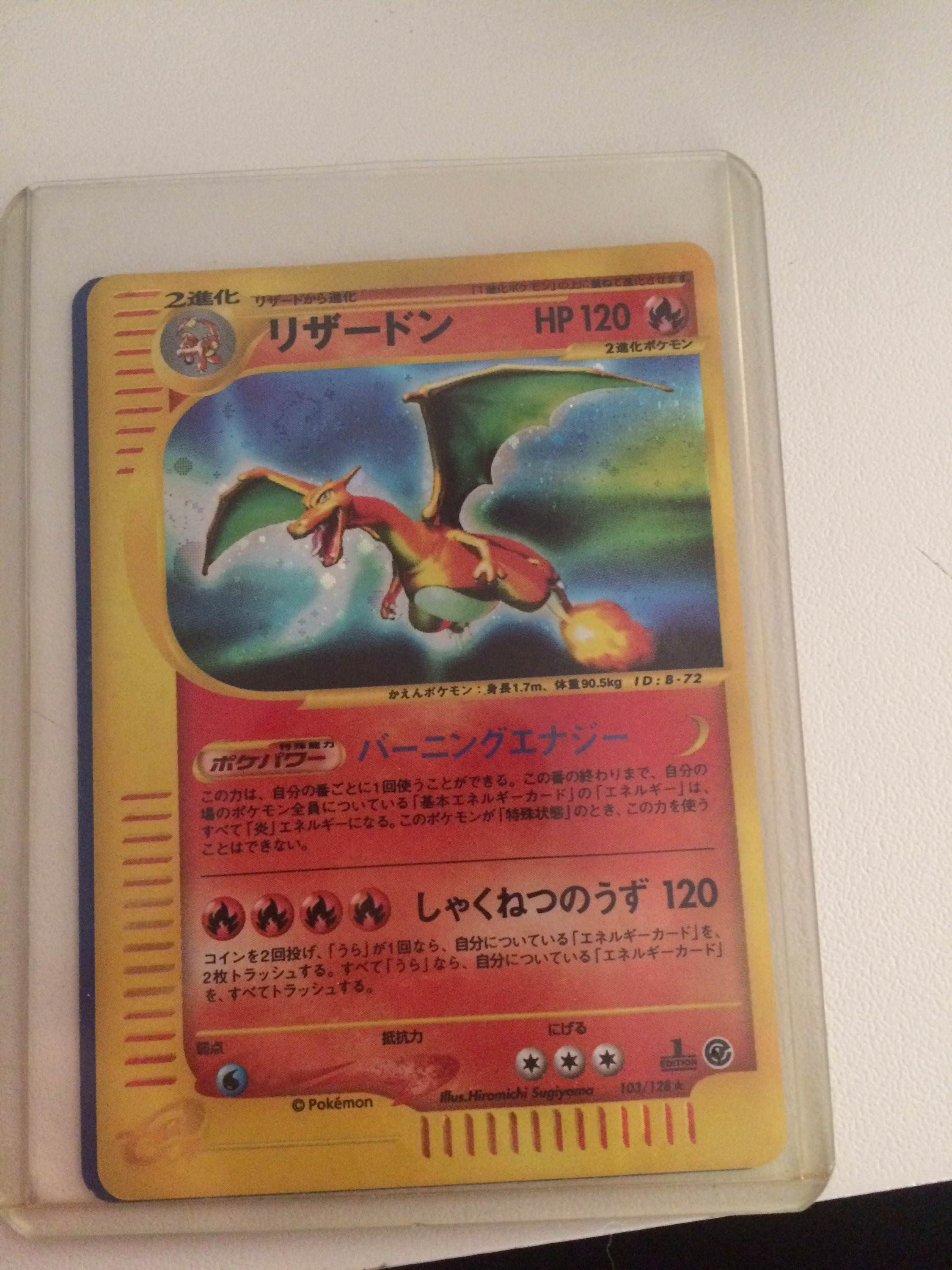 Is this card worth anything i couldnt find it on