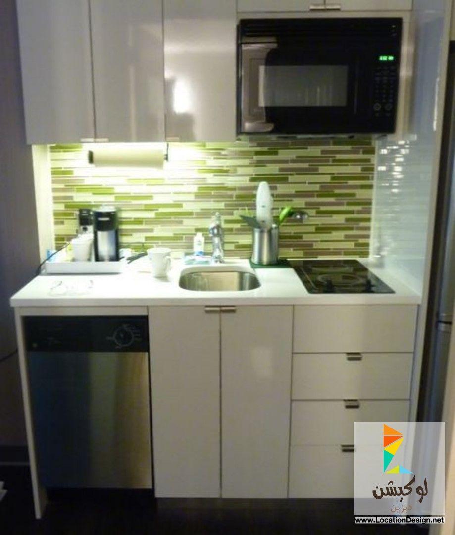 ديكورات مطابخ صغيرة جدا مودرن 2015 لوكيشن ديزاين تصميمات ديكورات أفكار جديدة مصر Locati Small Apartment Kitchen Kitchen Design Small Studio Kitchen
