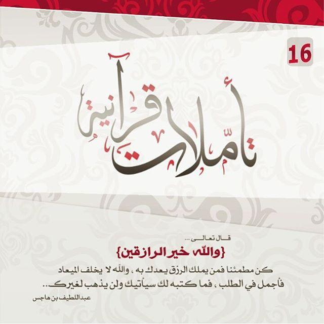 تأملات قرآنية Insta Kalima H 6 Holy Quran Me Quotes Quran