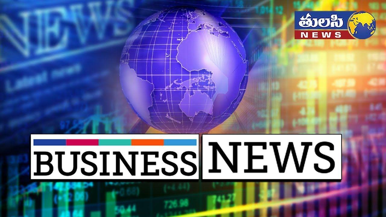 వ్యాపార వార్తలు Business News Latest Updates Stock