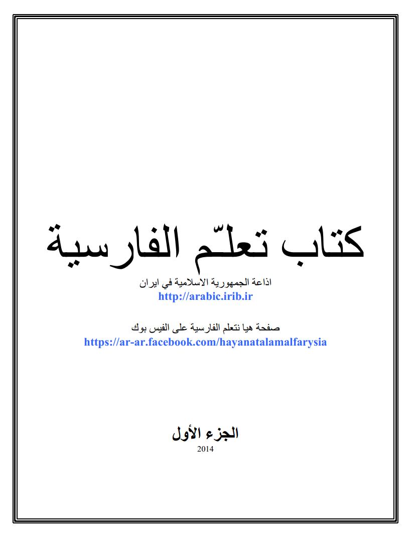 Learn Farsi For Arabs كتاب Pdf لجميع الدروس الموجودة على صفحة راديو Learn Farsi Arabic Books Pdf Books Download