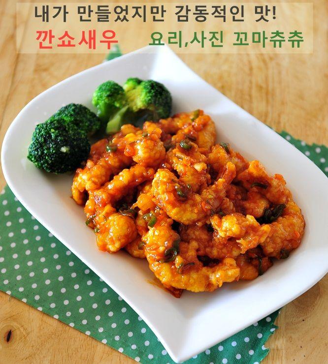 입에 착착 감겨!기똥차게 맛있는[깐쇼새우]..새우요리,새우손질법 : 네이버 블로그