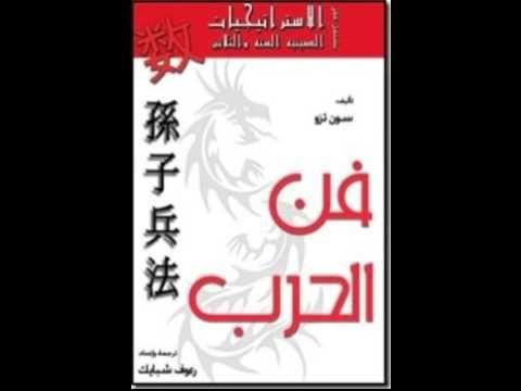 الكتاب المسموع فن الحرب