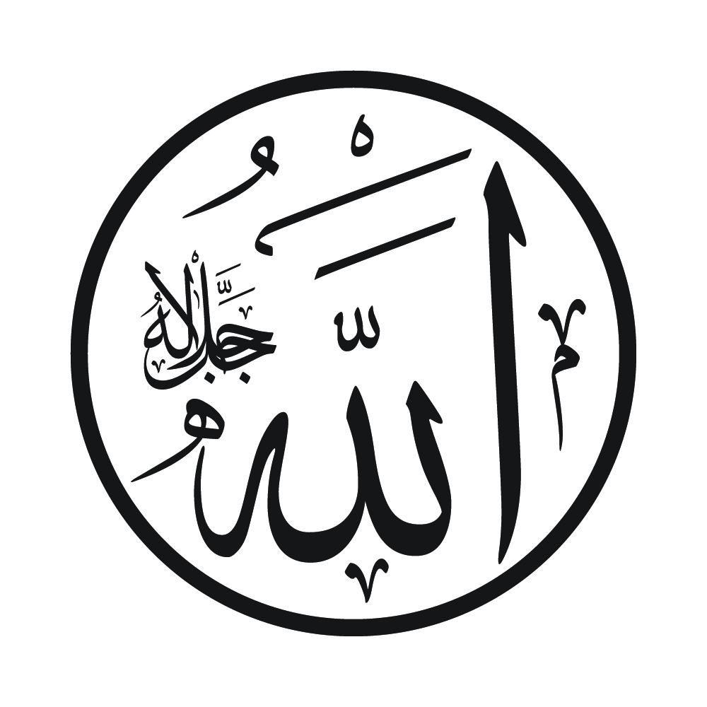 Allah الله جل جلاله In 2020 Islamic Art Calligraphy Arabic Calligraphy Calligraphy