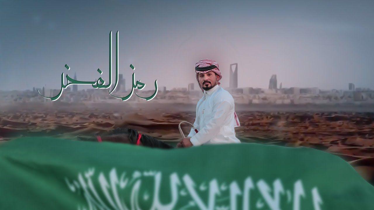 عبدالله ال مخلص رمز الفخر حصريا 2019 Movie Posters Poster Movies