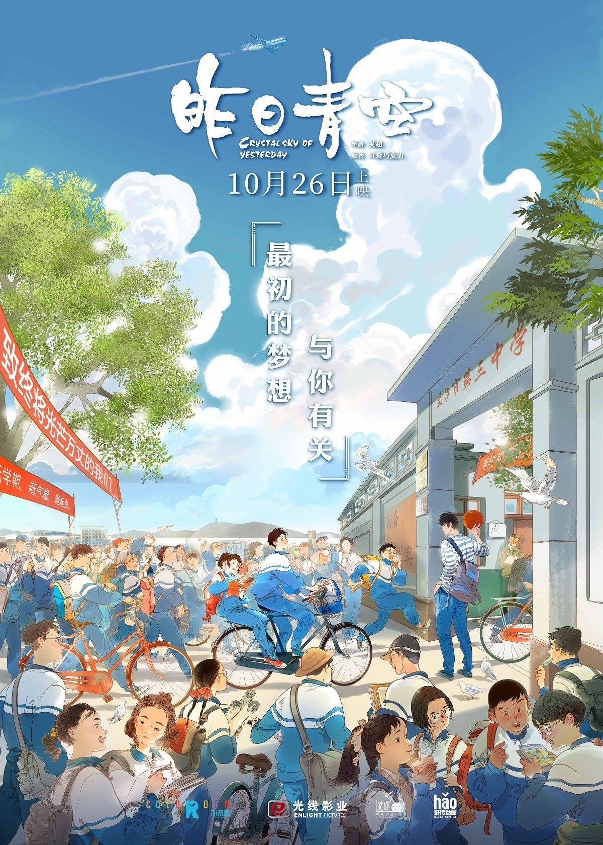 昨日青空 (2018) 中国首部青春题材动画电影《昨日青空》将于2018年暑期全国上映。该片改编自口袋巧克力同名人气