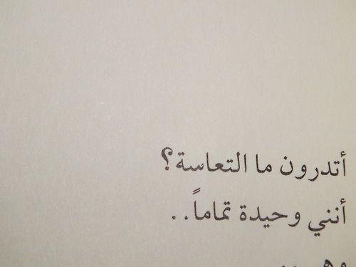 من كتاب قفص عصفورة ورجل لـ سارة الخضير Words Quotes Lettering