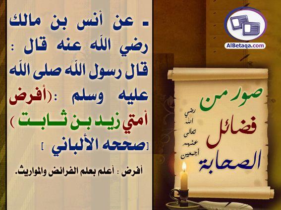 أبوبكر الصديق رضي الله عنه Learn Islam Quran Verses Islamic Information