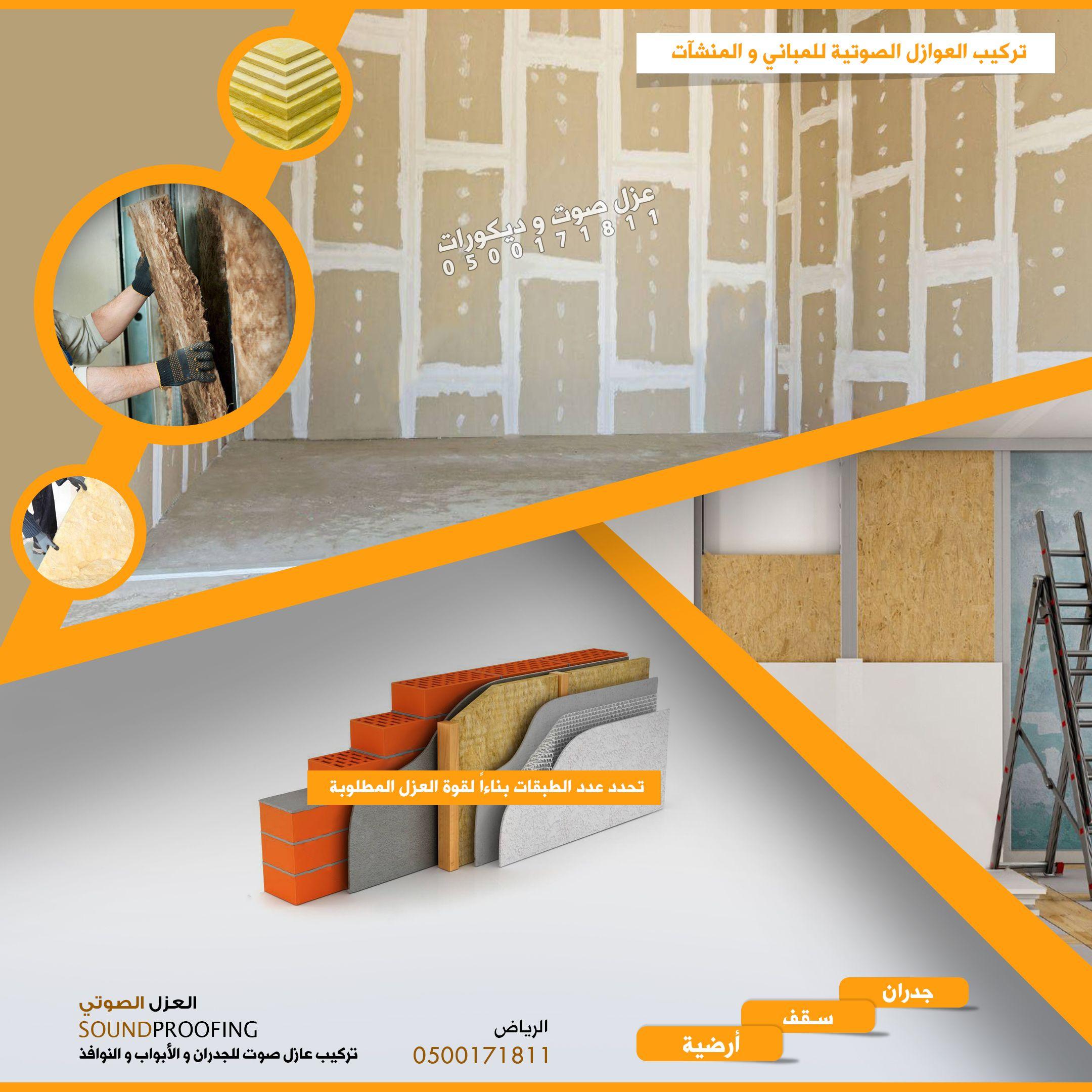 عزل صوت الجدران في المباني مع عزل الأبواب و النوافذ و كتم الصوت هندسة العزل الصوتي و إنشاء الاستديوهات عزل صوت و ديكورات بالرياض Kids Rugs Loft Bed Home Decor