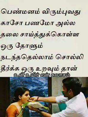 Kadhal Tholvi One Side Love Failure Tamil Kavithai Idhayam Heart