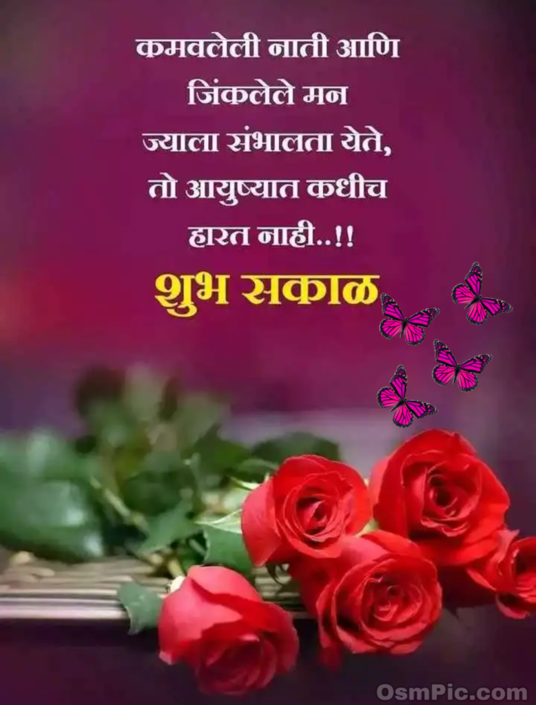 Latest Good Morning Marathi Images Quotes Status Msgs For Whatsapp Hindi Good Morning Quotes Good Morning Inspirational Quotes Good Morning Messages