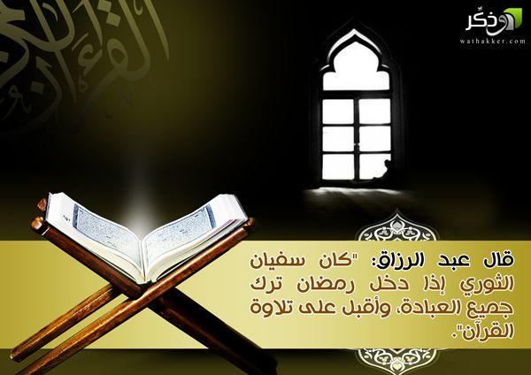 كان سفيان الثوري إذا دخل رمضان ترك جميع العبادة وأقبل على القرآن Movie Posters Poster Colo
