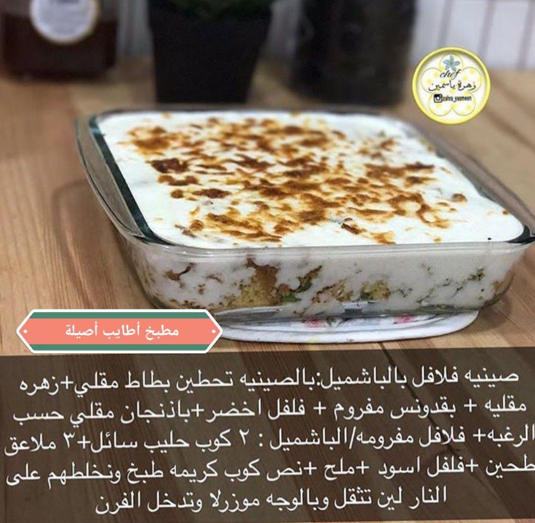 فلافل بالبشاميل Diy Food Recipes Food Dishes Cookout Food